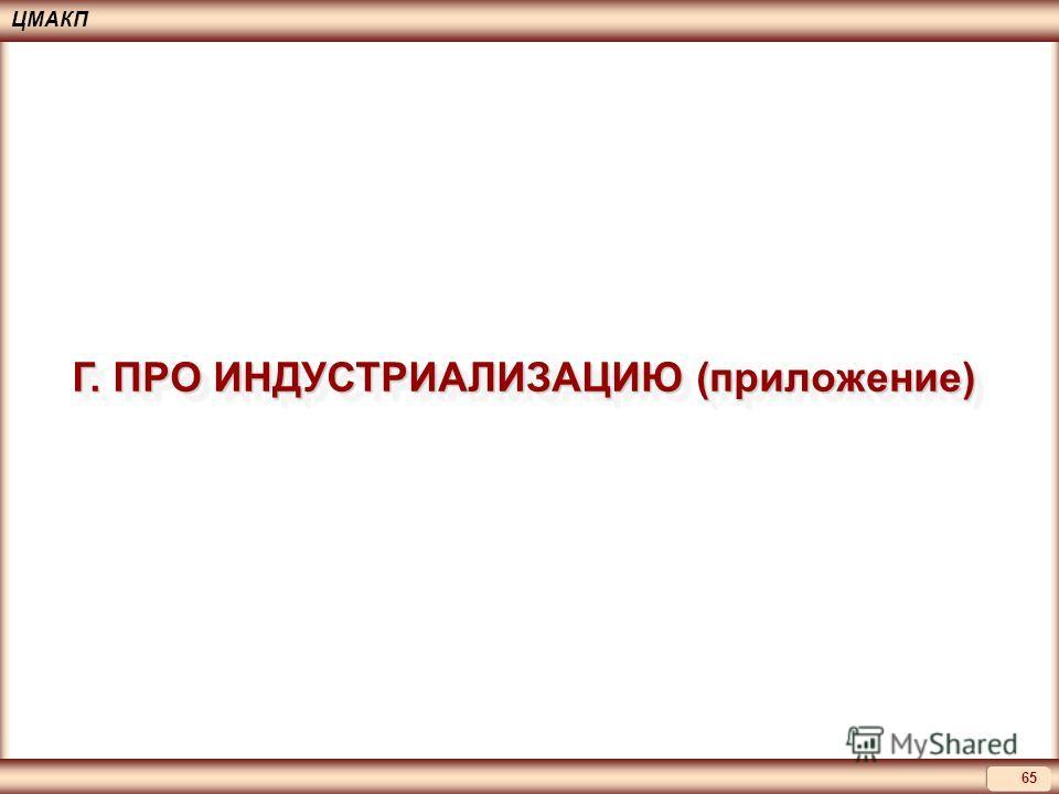 ЦМАКП 65 Г. ПРО ИНДУСТРИАЛИЗАЦИЮ (приложение)