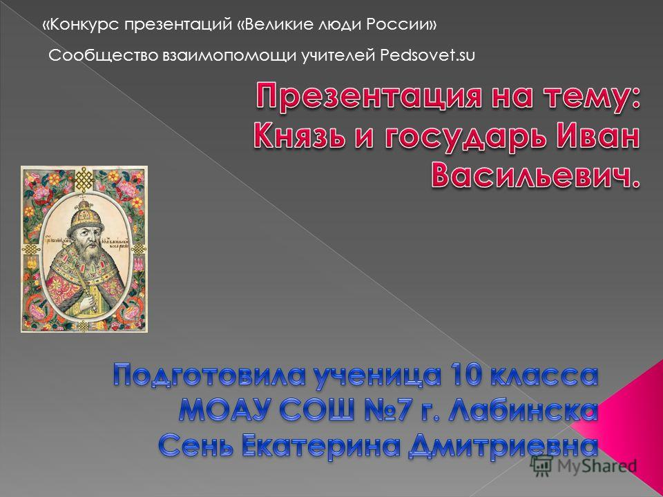 «Конкурс презентаций «Великие люди России» Сообщество взаимопомощи учителей Pedsovet.su
