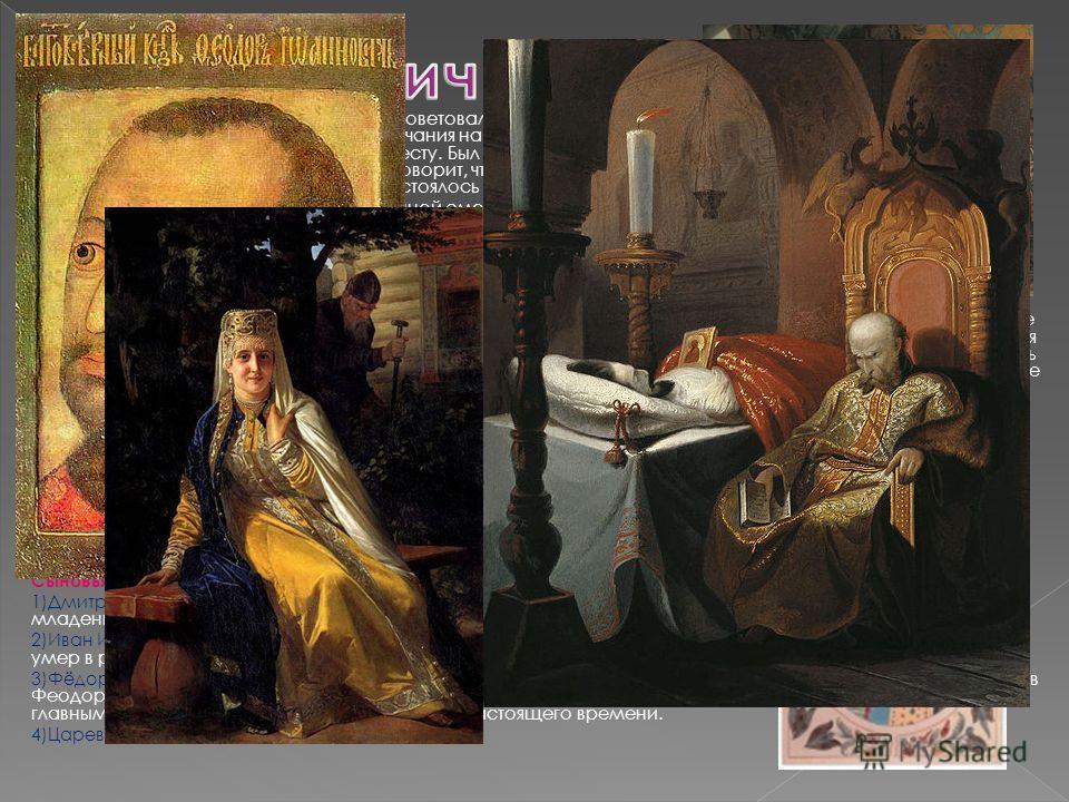 13 декабря 1546 года 16-летний Иван посоветовался с митрополитом Макарием о своём желании жениться. Сразу после состоявшегося в январе венчания на царство знатные сановники, окольничие и дьяки начали объезжать страну, подыскивая царю невесту. Был уст