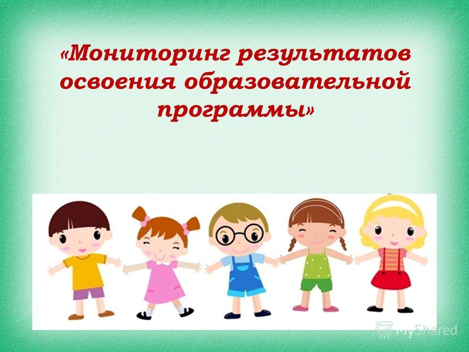 «Мониторинг результатов освоения образовательной программы»