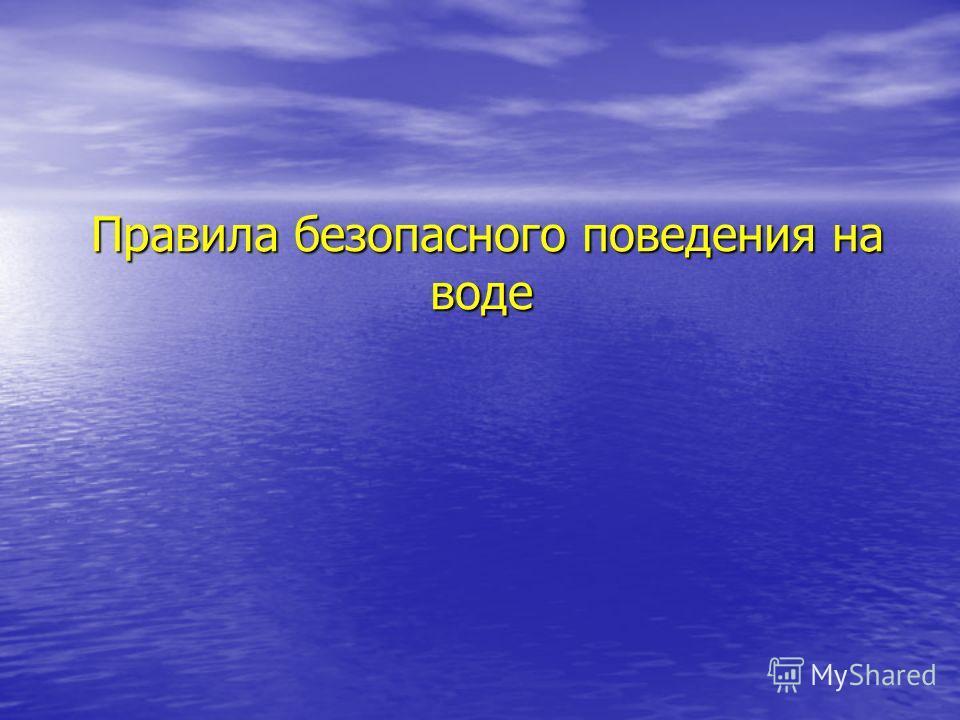 Правила безопасного поведения на воде Правила безопасного поведения на воде