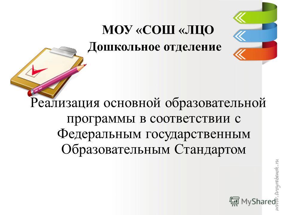 МОУ «СОШ «ЛЦО Дошкольное отделение Реализация основной образовательной программы в соответствии с Федеральным государственным Образовательным Стандартом