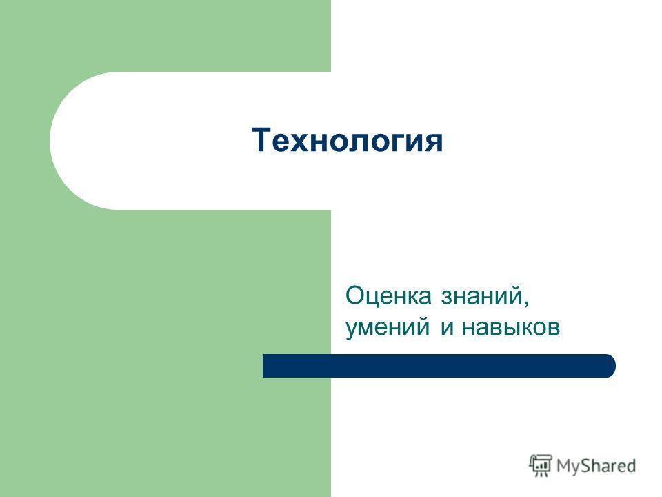 Технология Оценка знаний, умений и навыков