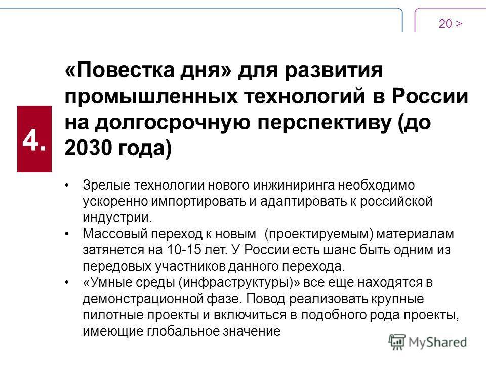 20 > «Повестка дня» для развития промышленных технологий в России на долгосрочную перспективу (до 2030 года) Зрелые технологии нового инжиниринга необходимо ускоренно импортировать и адаптировать к российской индустрии. Массовый переход к новым (прое