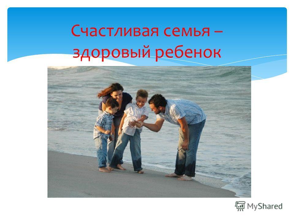 Счастливая семья – здоровый ребенок