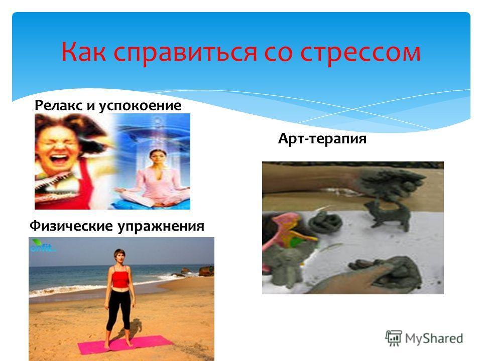 Как справиться со стрессом Релакс и успокоение Арт-терапия Физические упражнения