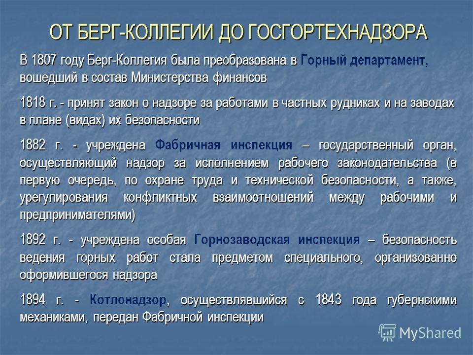 ОТ БЕРГ-КОЛЛЕГИИ ДО ГОСГОРТЕХНАДЗОРА В 1807 году Берг-Коллегия была преобразована в вошедший в состав Министерства финансов В 1807 году Берг-Коллегия была преобразована в Горный департамент, вошедший в состав Министерства финансов 1818 г. - принят за