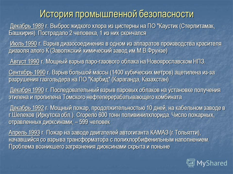 История промышленной безопасности Декабрь 1989 г. Выброс жидкого хлора из цистерны на ПО