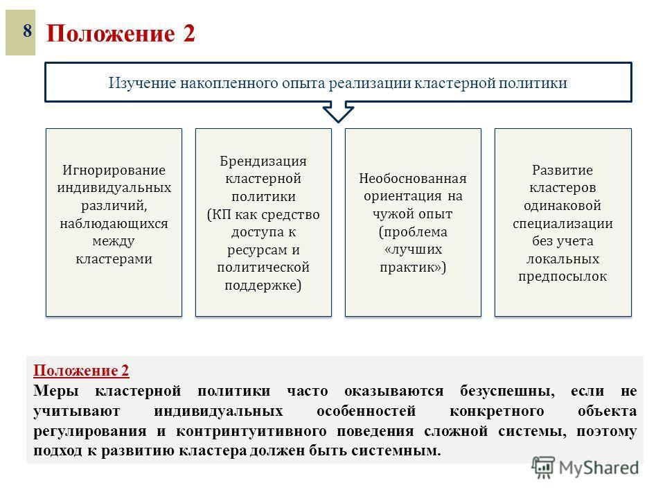 Положение 2 Меры кластерной политики часто оказываются безуспешны, если не учитывают индивидуальных особенностей конкретного объекта регулирования и контринтуитивного поведения сложной системы, поэтому подход к развитию кластера должен быть системным