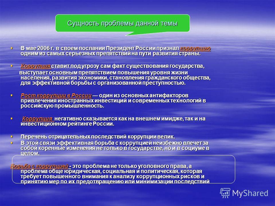 В мае 2006 г. в своем послании Президент России признал коррупцию одним из самых серьезных препятствий на пути развития страны. В мае 2006 г. в своем послании Президент России признал коррупцию одним из самых серьезных препятствий на пути развития ст