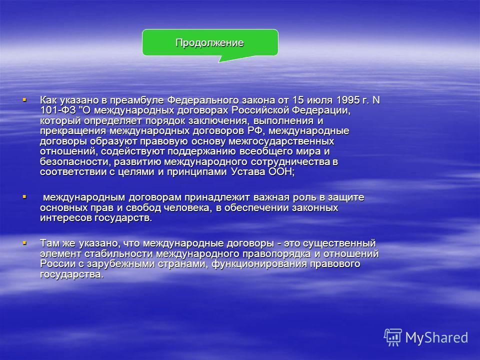 Как указано в преамбуле Федерального закона от 15 июля 1995 г. N 101-ФЗ