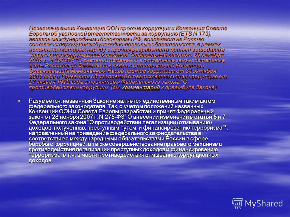 Названные выше Конвенция ООН против коррупции и Конвенция Совета Европы об уголовной ответственности за коррупцию (ETS N 173), являясь международными договорами РФ, возлагают на Россию соответствующие международно-правовые обязательства, в рамках исп