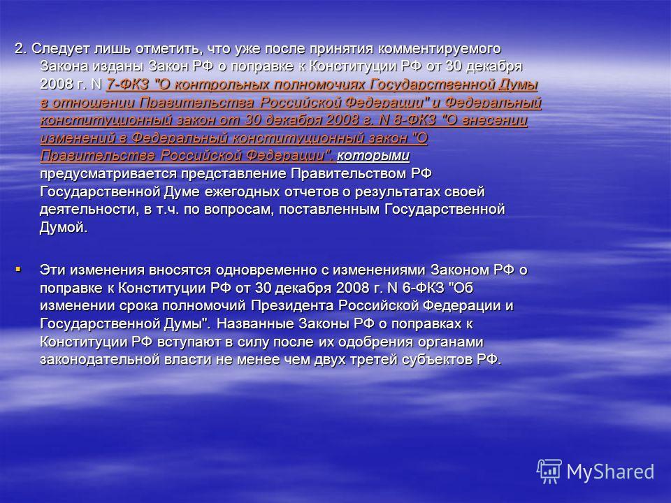 2. Следует лишь отметить, что уже после принятия комментируемого Закона изданы Закон РФ о поправке к Конституции РФ от 30 декабря 2008 г. N 7-ФКЗ