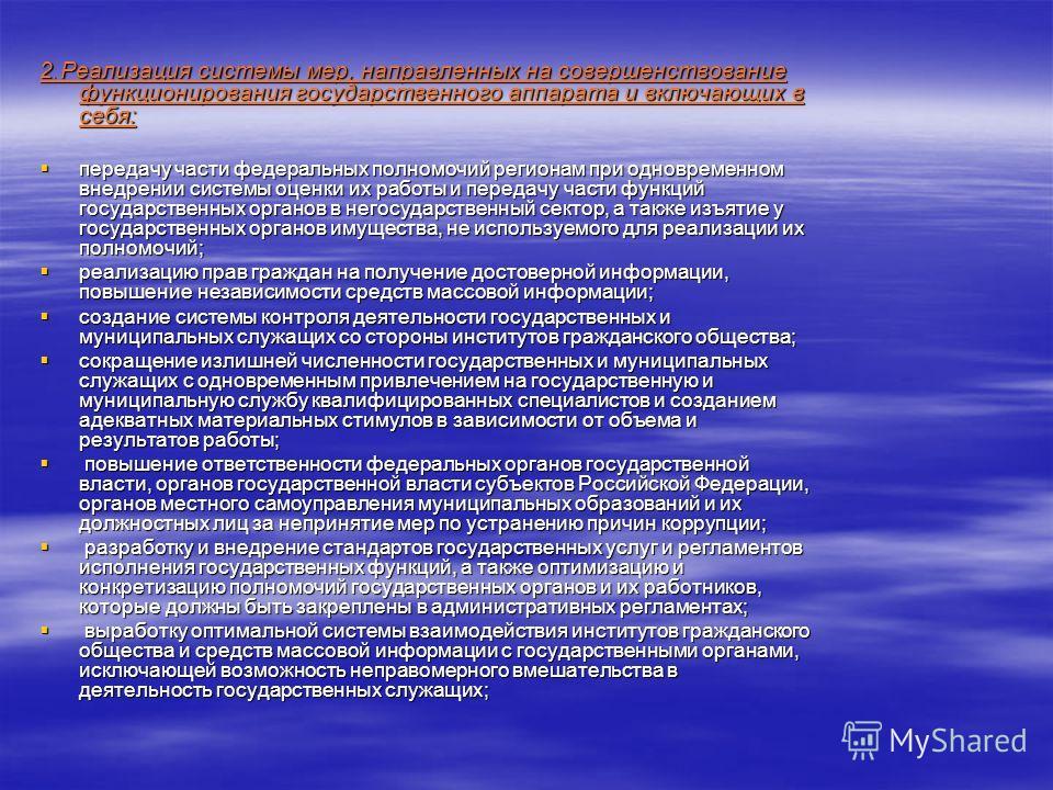 2. Реализация системы мер, направленных на совершенствование функционирования государственного аппарата и включающих в себя: передачу части федеральных полномочий регионам при одновременном внедрении системы оценки их работы и передачу части функций