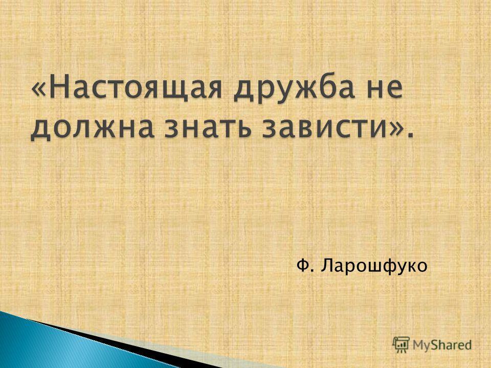 Ф. Ларошфуко