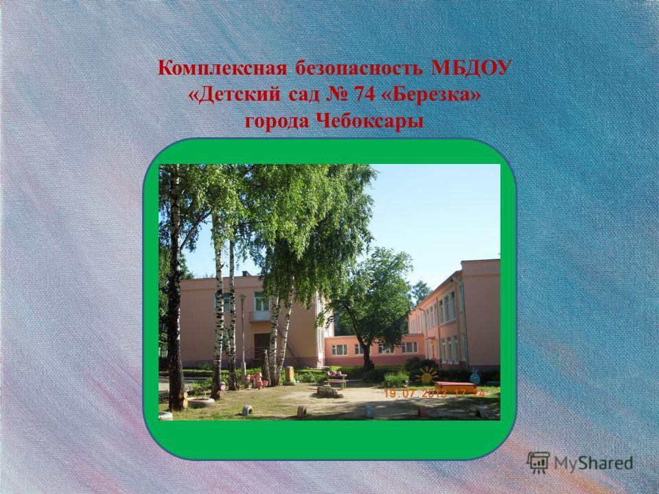 Комплексная безопасность МБДОУ «Детский сад 74 «Березка» города Чебоксары