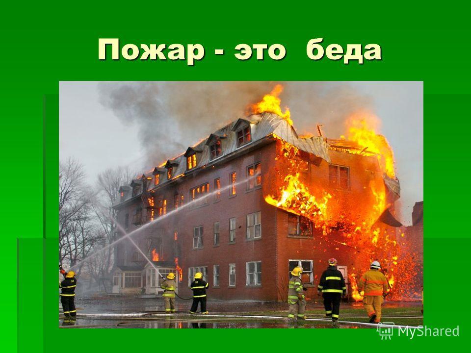 Пожар - это беда