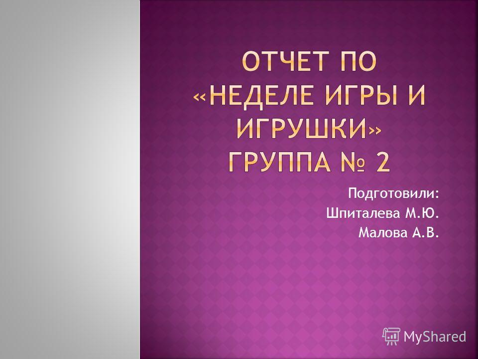 Подготовили: Шпиталева М.Ю. Малова А.В.