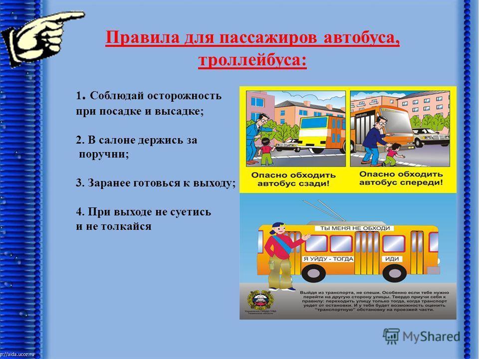 Инструкция безопасности пассажиров