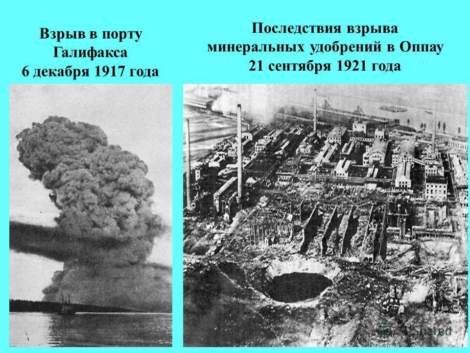 Взрыв в порту Галифакса 6 декабря 1917 года Последствия взрыва минеральных удобрений в Оппау 21 сентября 1921 года