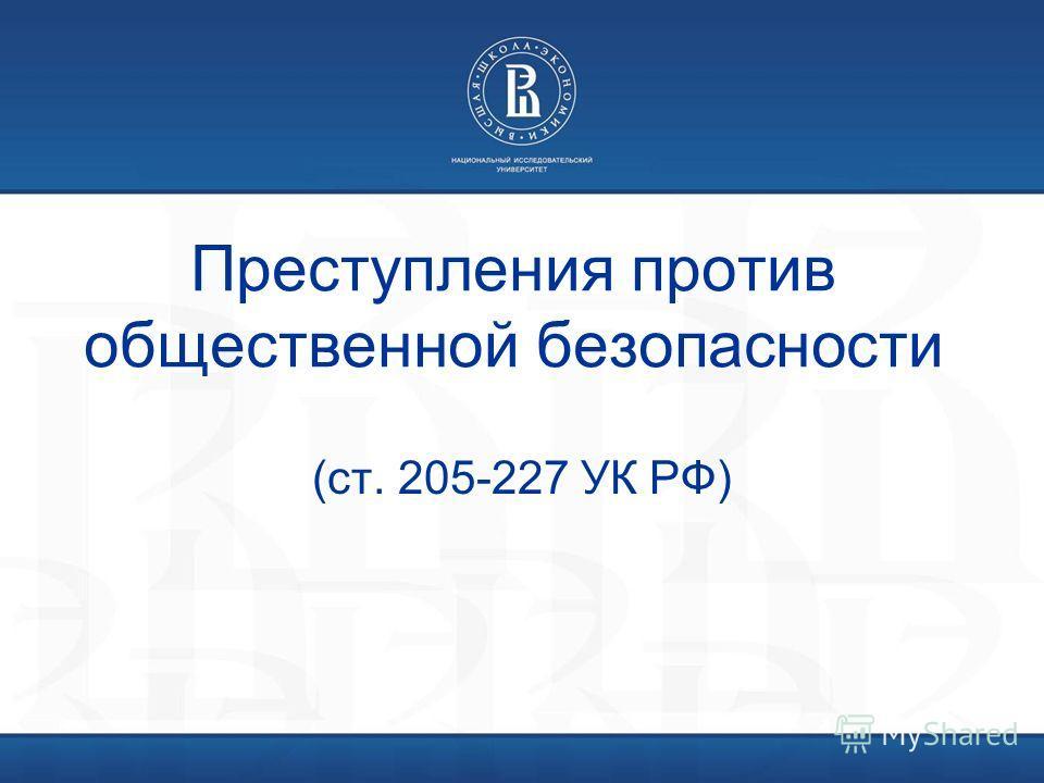 Преступления против общественной безопасности (ст. 205-227 УК РФ)