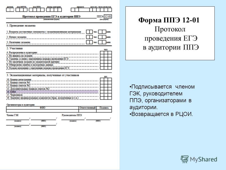 протокол расшифровки аудиозаписи образец