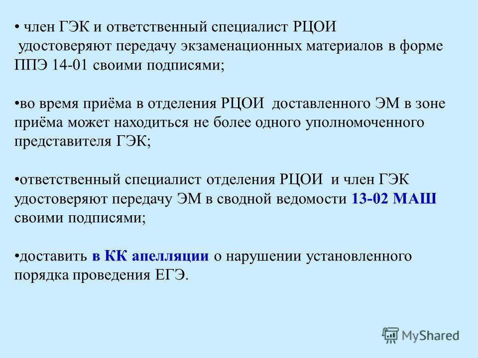 член ГЭК и ответственный специалист РЦОИ удостоверяют передачу экзаменационных материалов в форме ППЭ 14-01 своими подписями; во время приёма в отделения РЦОИ доставленного ЭМ в зоне приёма может находиться не более одного уполномоченного представите