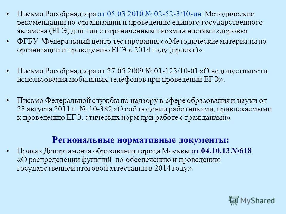 Письмо Рособрнадзора от 05.03.2010 02-52-3/10-ин Методические рекомендации по организации и проведению единого государственного экзамена (ЕГЭ) для лиц с ограниченными возможностями здоровья. ФГБУ