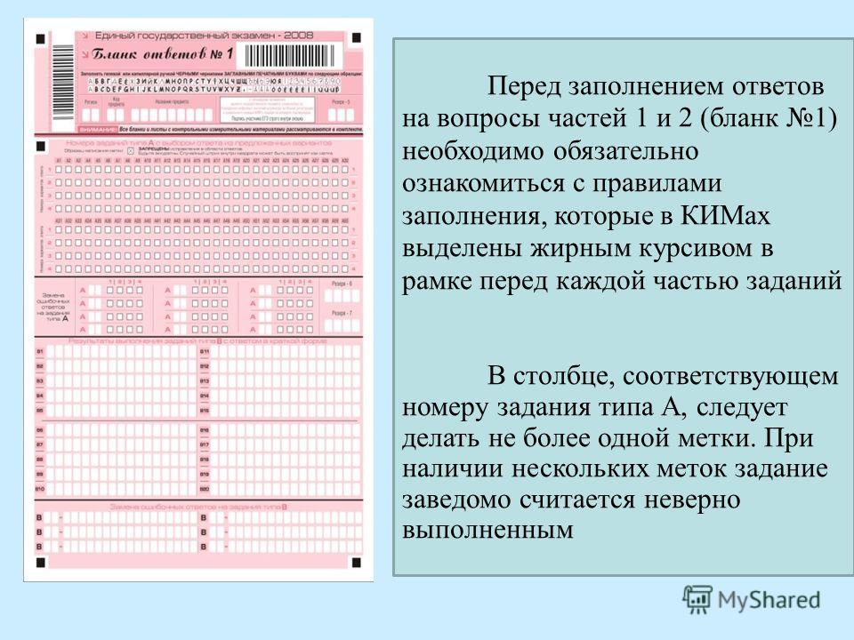 Перед заполнением ответов на вопросы частей 1 и 2 (бланк 1) необходимо обязательно ознакомиться с правилами заполнения, которые в КИМах выделены жирным курсивом в рамке перед каждой частью заданий В столбце, соответствующем номеру задания типа А, сле