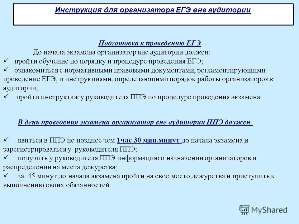 Инструкция для егэ 2015