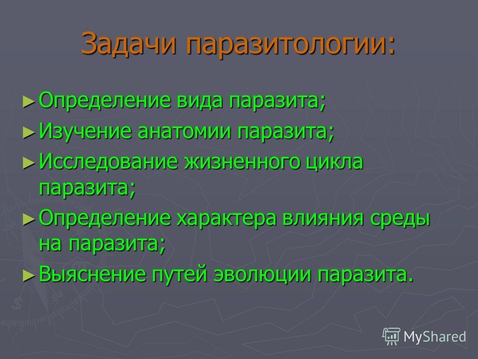 Задачи паразитологии: Определение вида паразита; Определение вида паразита; Изучение анатомии паразита; Изучение анатомии паразита; Исследование жизненного цикла паразита; Исследование жизненного цикла паразита; Определение характера влияния среды на