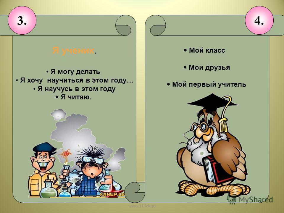 Материалы БМК ОУ СОШ 11 www.11.ick.su Я ученик. Я могу делать Я хочу научиться в этом году… Я научусь в этом году Я читаю. Мой класс Мои друзья Мой первый учитель 3.4.
