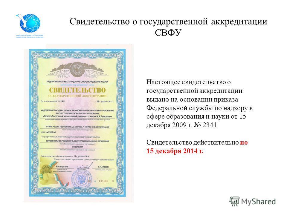 Свидетельство о государственной аккредитации СВФУ Настоящее свидетельство о государственной аккредитации выдано на основании приказа Федеральной службы по надзору в сфере образования и науки от 15 декабря 2009 г. 2341 Свидетельство действительно по 1