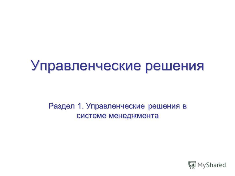 1 Управленческие решения Раздел 1. Управленческие решения в системе менеджмента
