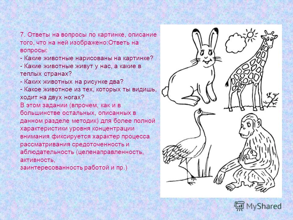 7. Ответы на вопросы по картинке, описание того, что на ней изображено:Ответь на вопросы: - Какие животные нарисованы на картинке? - Какие животные живут у нас, а какие в теплых странах? - Каких животных на рисунке два? - Какое животное из тех, котор
