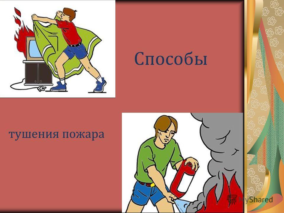 Способы тушения пожара