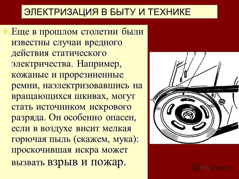 Электризация тел трением( статическое электричество) - это явление, когда в нейтральных телах происходит перераспределение зарядов. Одно из тел заряжается положительно (тело теряет электроны), а другое – отрицательно (тело пр и обретает электроны). Н