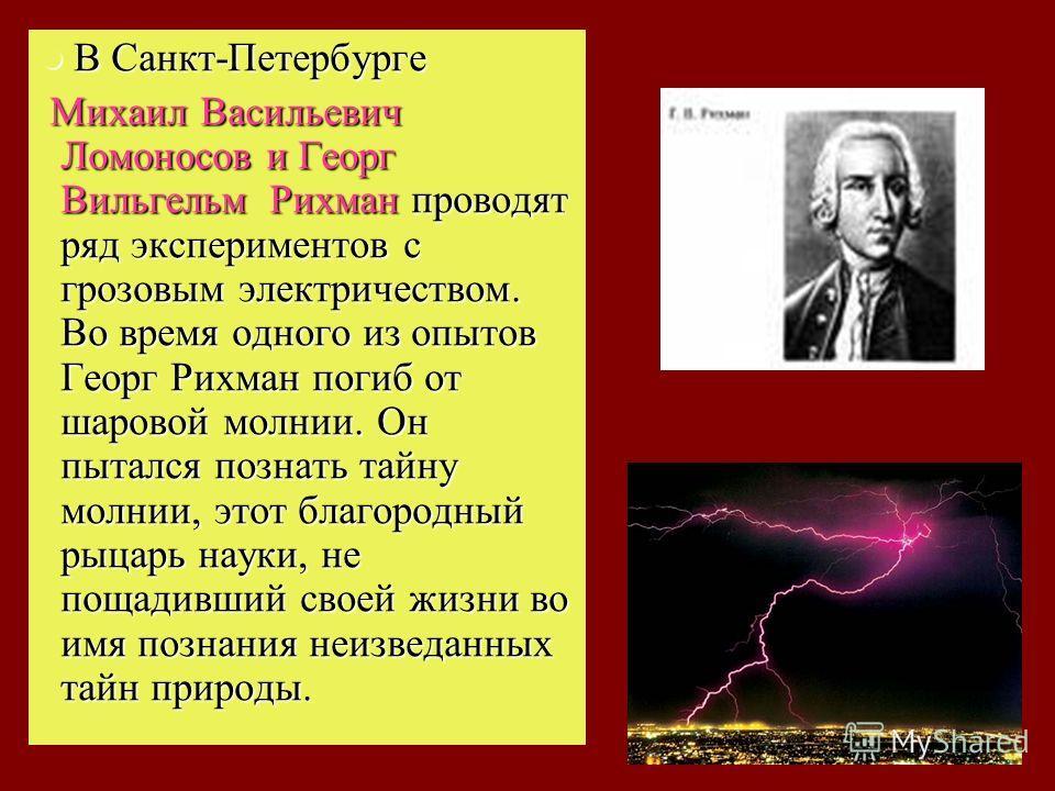 Разряд молнии – это электрический заряд, во много раз больший, чем заряд от трения, поэтому он таит в себе большую опасность для человека. И только после триумфа Франклина (скажем, заслуженного) стало известно, что точно такой же вывод, но только на