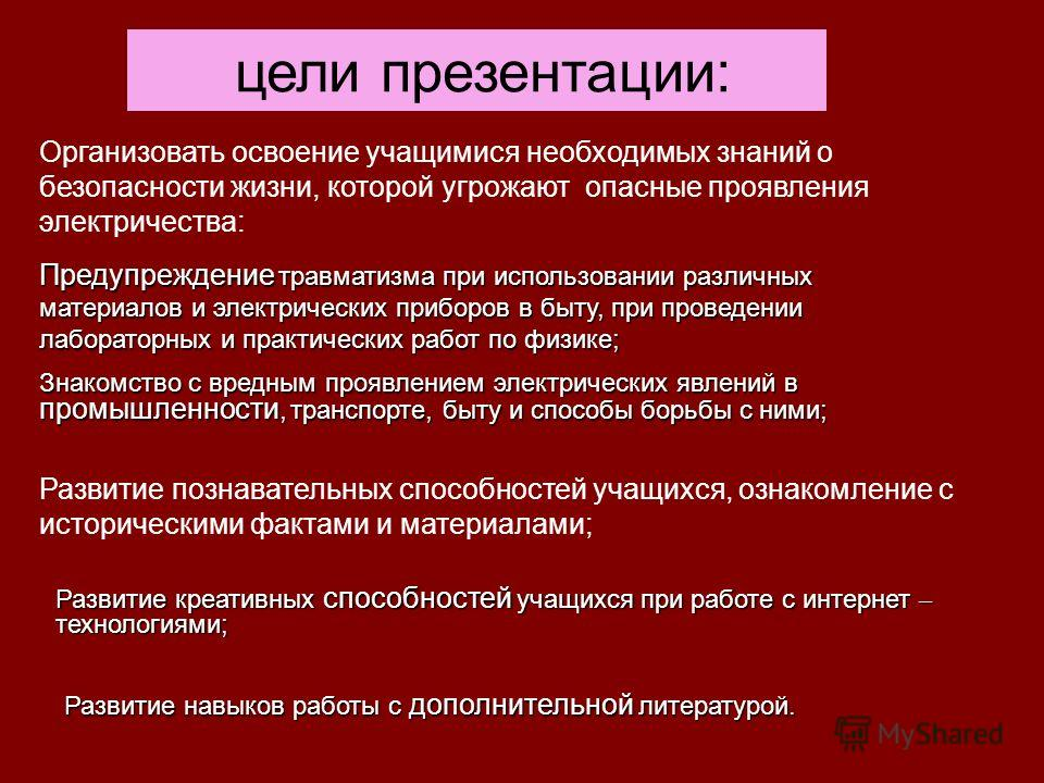 подготовили: Шульга Любовь Николаевна, учитепь физики, учащиеся 8 «Б» кл Государственное учреждение образования «Василевичская средняя школа»
