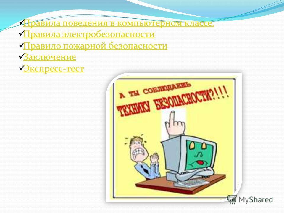 Правила поведения в компьютерном классе. Правила электробезопасности Правило пожарной безопасности Заключение Экспресс-тест