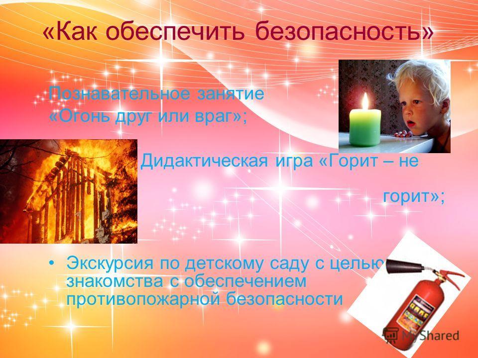 3 этап «Крики, дым, огонь и жар. Люди мчатся на пожар» 1)Познакомить с пожароопасными предметами (легковоспламеняющиеся жидкости, горючие вещества) 2)Сформировать чувство опасности огня и дыма 3)Систематизировать знания о причинах пожара, умение вызв