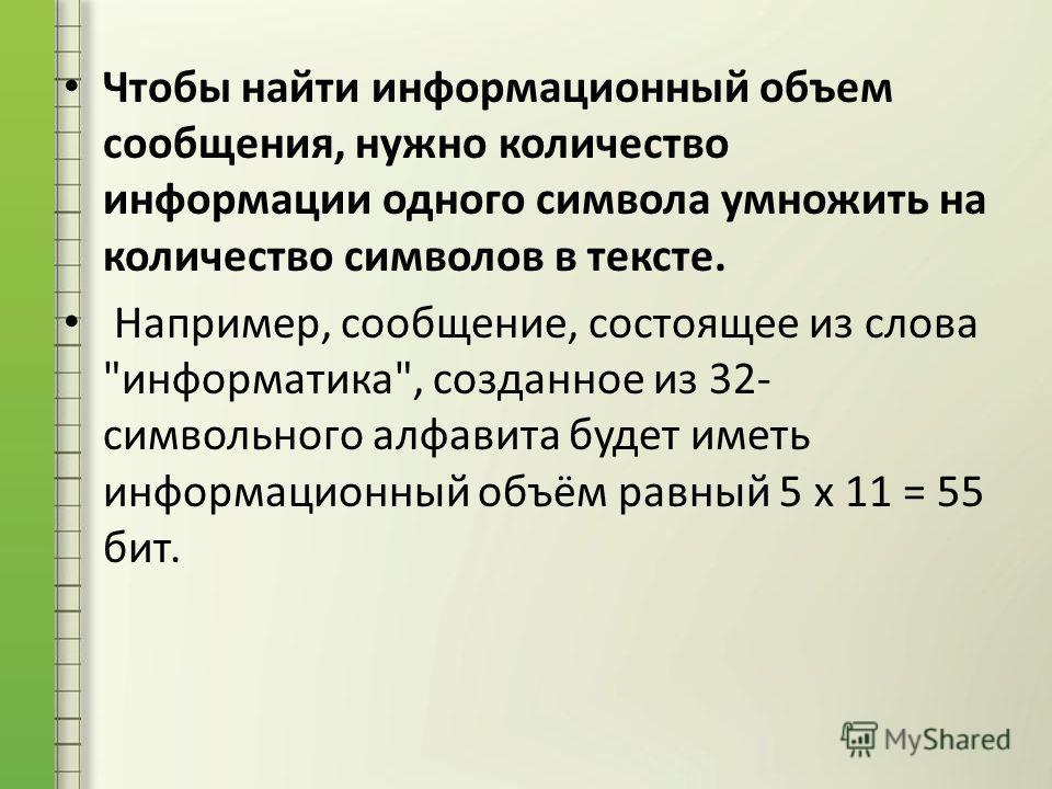 Чтобы найти информационный объем сообщения, нужно количество информации одного символа умножить на количество символов в тексте. Например, сообщение, состоящее из слова