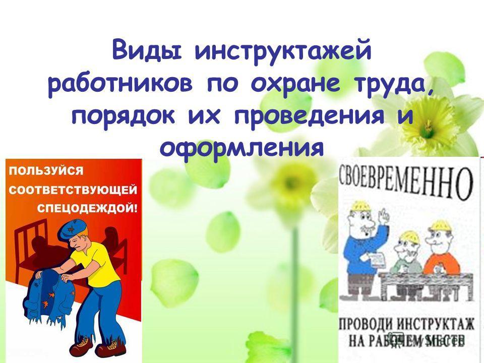 Виды инструктажей работников по охране труда, порядок их проведения и оформления