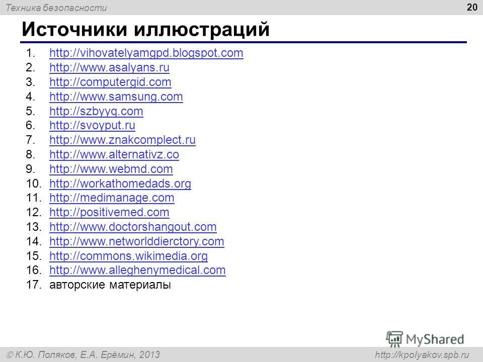 Техника безопасности К.Ю. Поляков, Е.А. Ерёмин, 2013 http://kpolyakov.spb.ru Источники иллюстраций 20 1.http://vihovatelyamgpd.blogspot.comhttp://vihovatelyamgpd.blogspot.com 2.http://www.asalyans.ruhttp://www.asalyans.ru 3.http://computergid.comhttp