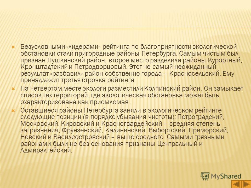 Безусловными «лидерами» рейтинга по благоприятности экологической обстановки стали пригородные районы Петербурга. Самым чистым был признан Пушкинский район, второе место разделили районы Курортный, Кронштадтский и Петродворцовый. Этот не самый неожид