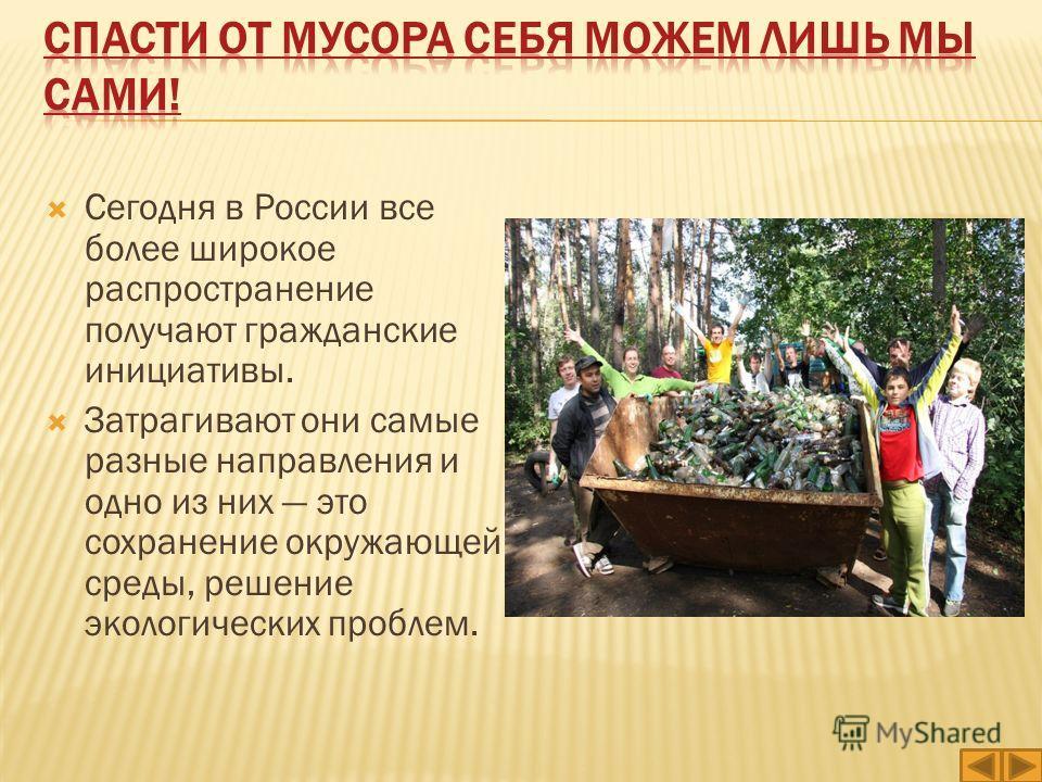 Сегодня в России все более широкое распространение получают гражданские инициативы. Затрагивают они самые разные направления и одно из них это сохранение окружающей среды, решение экологических проблем.