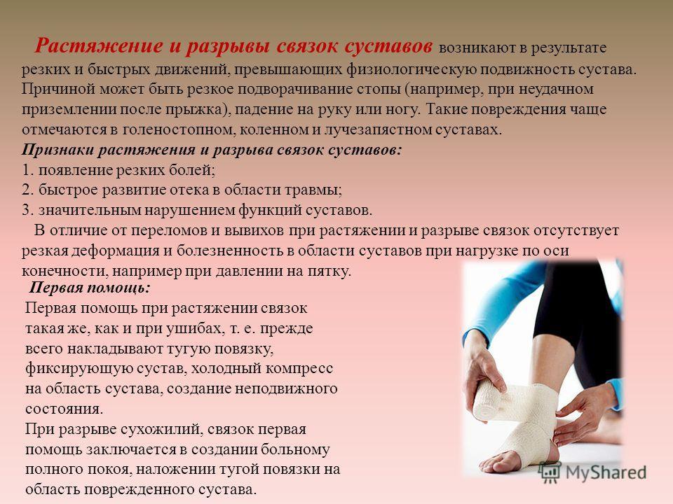 Растяжение и разрывы связок суставов возникают в результате резких и быстрых движений, превышающих физиологическую подвижность сустава. Причиной может быть резкое подворачивание стопы ( например, при неудачном приземлении после прыжка ), падение на р
