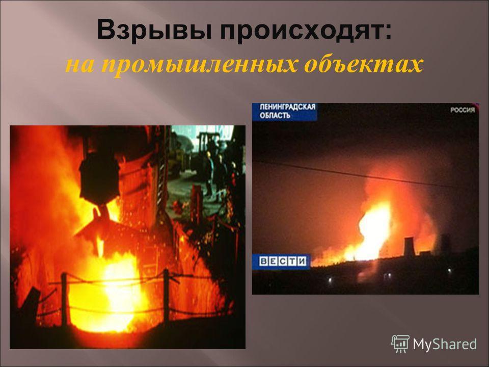 Взрывы происходят: на промышленных объектах