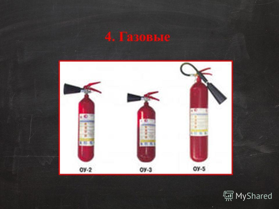 4. Газовые