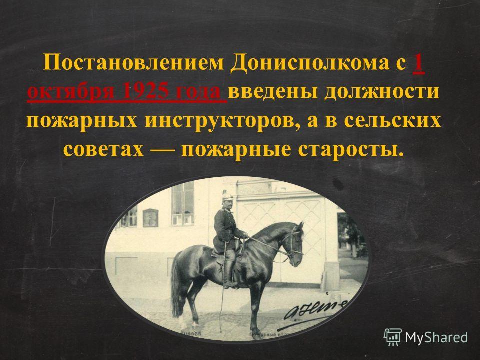 Постановлением Донисполкома с 1 октября 1925 года введены должности пожарных инструкторов, а в сельских советах пожарные старосты.